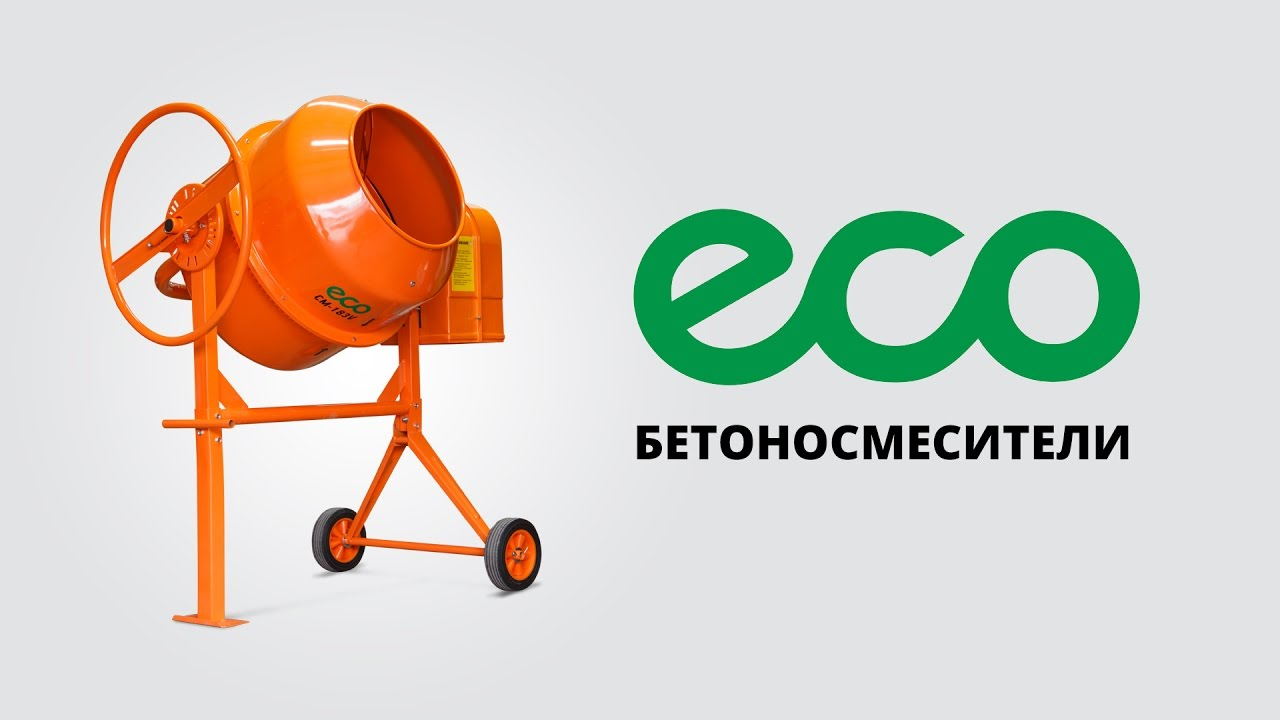 бетономешалки ECO