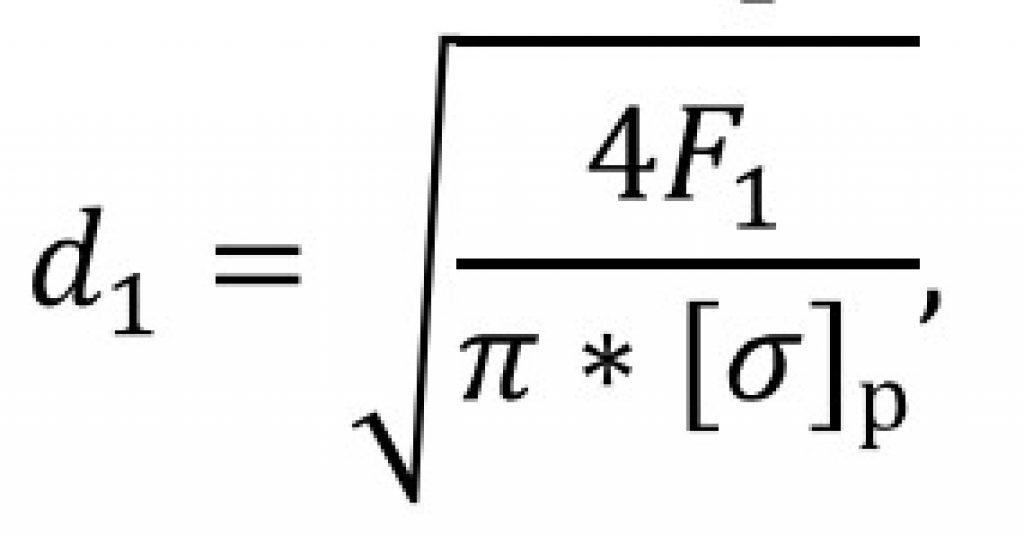 Внутренний диаметр